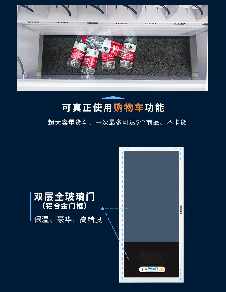 WM22全能型售货机细节